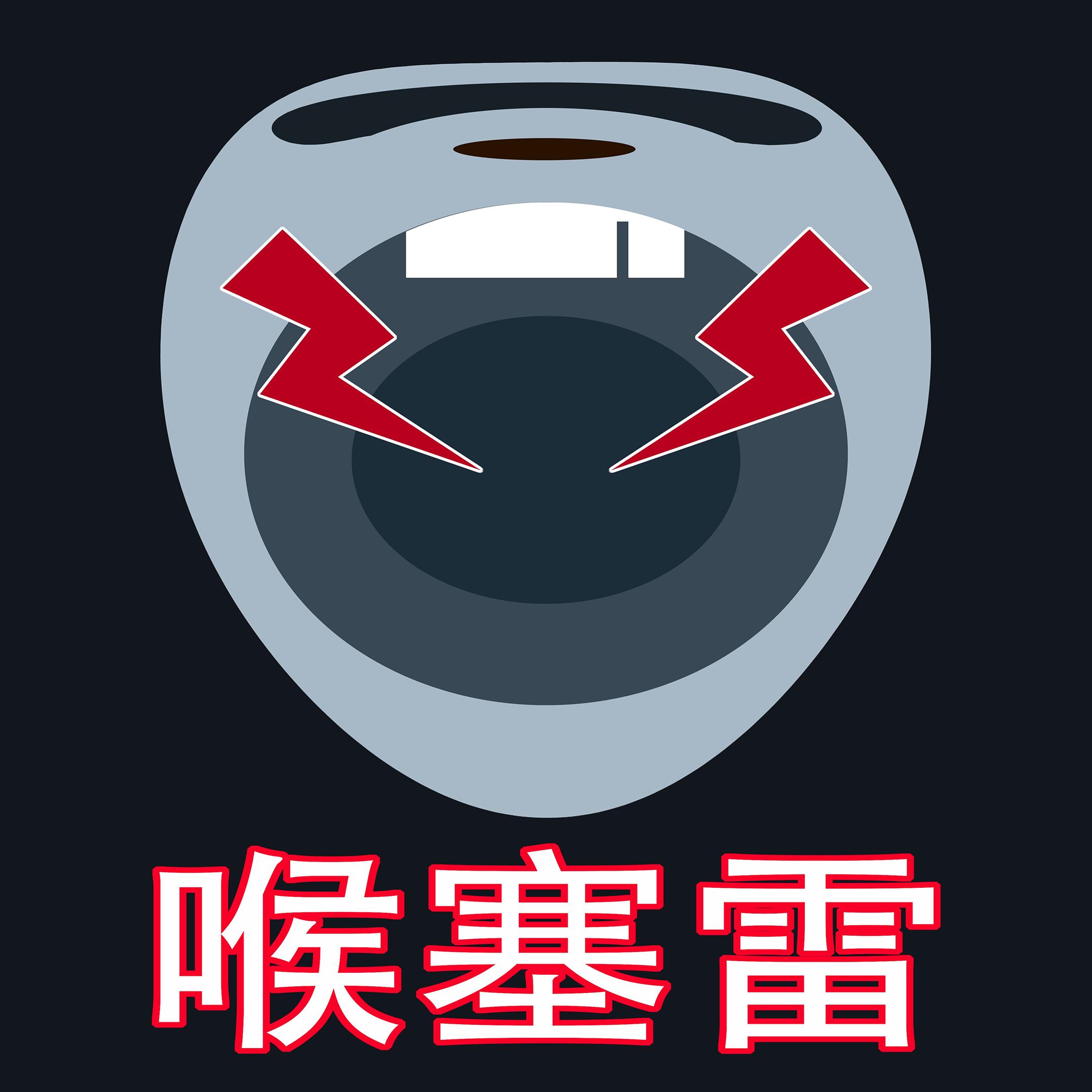 EP14- 【真實世界一拳超人泰森即將復出!!一拳KO!】