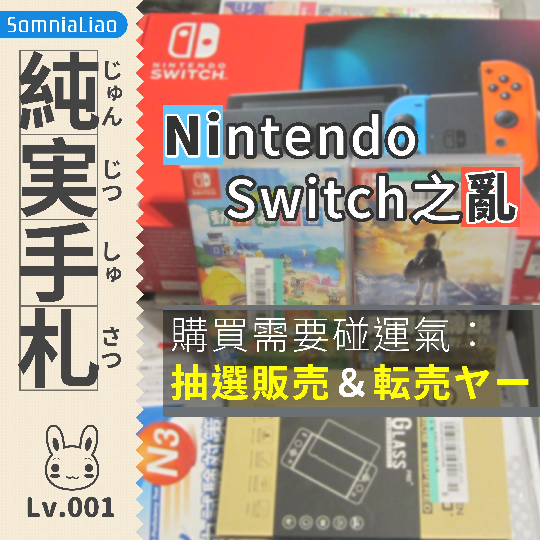 Lv.001 Nintendo Switch之亂!「抽選販賣」與「轉賣屋」