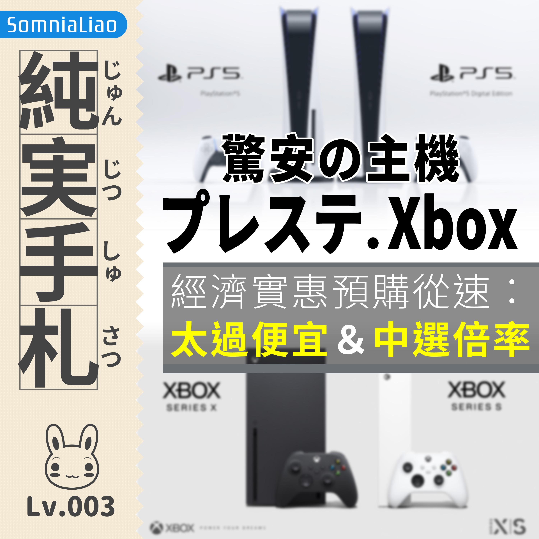 Lv.003|驚安的主機!PlayStation&Xbox「太過便宜」與「中選倍率」