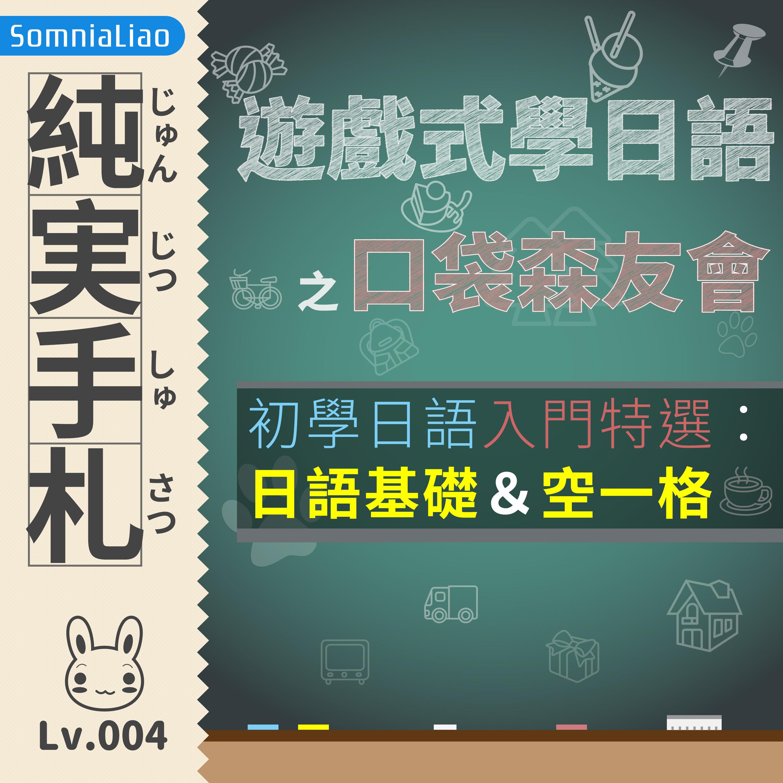 Lv.004 遊戲式學日語:「口袋森友會」好入門第一篇「日語基礎」與「空一格」