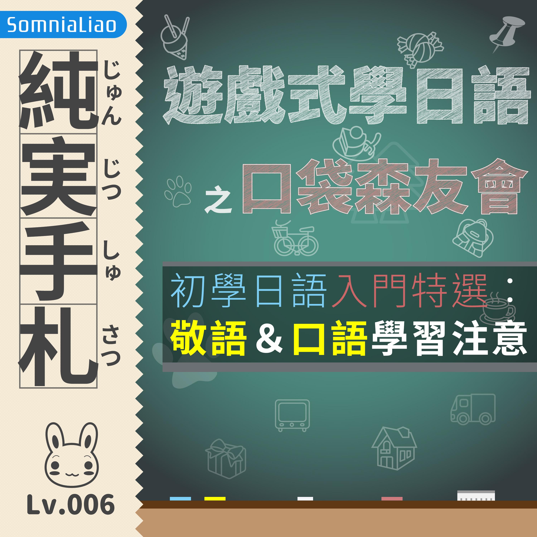 Lv.006|遊戲式學日語:「口袋森友會」好入門第三篇「敬語」與「口語」