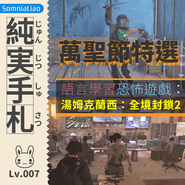 Lv.007|萬聖節特選:讓人意外的語言學習恐怖遊戲「全境封鎖2」