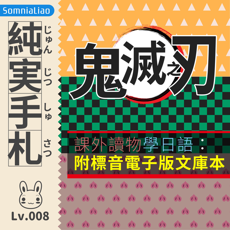 Lv.008|課外讀物學日語的活用,以「鬼滅之刃」為例