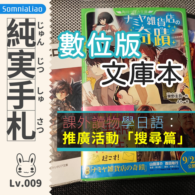 Lv.009|數位版文庫本學日語推廣活動:搜尋篇