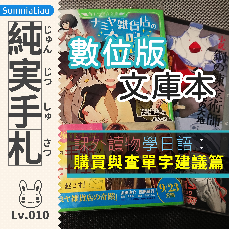 Lv.010|數位版文庫本學日語推廣活動:購買與查單字建議篇