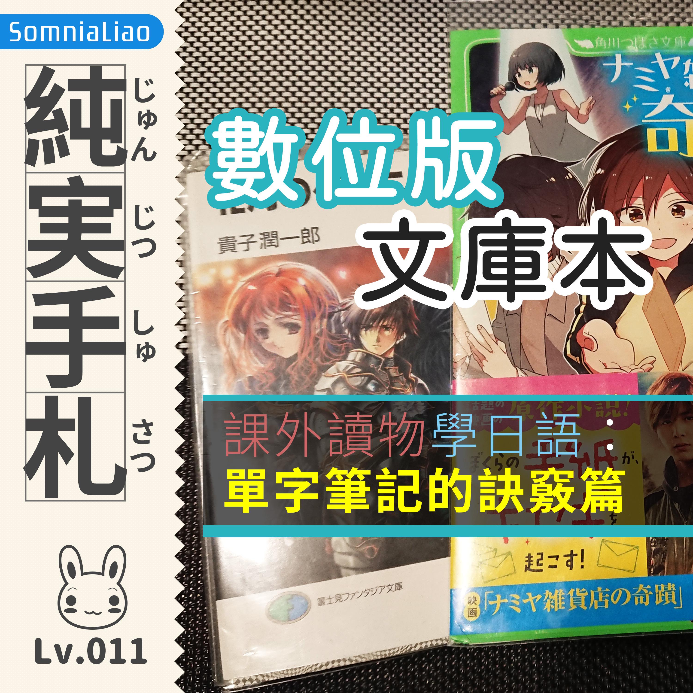 Lv.011 數位版文庫本學日語推廣活動:單字筆記的訣竅篇