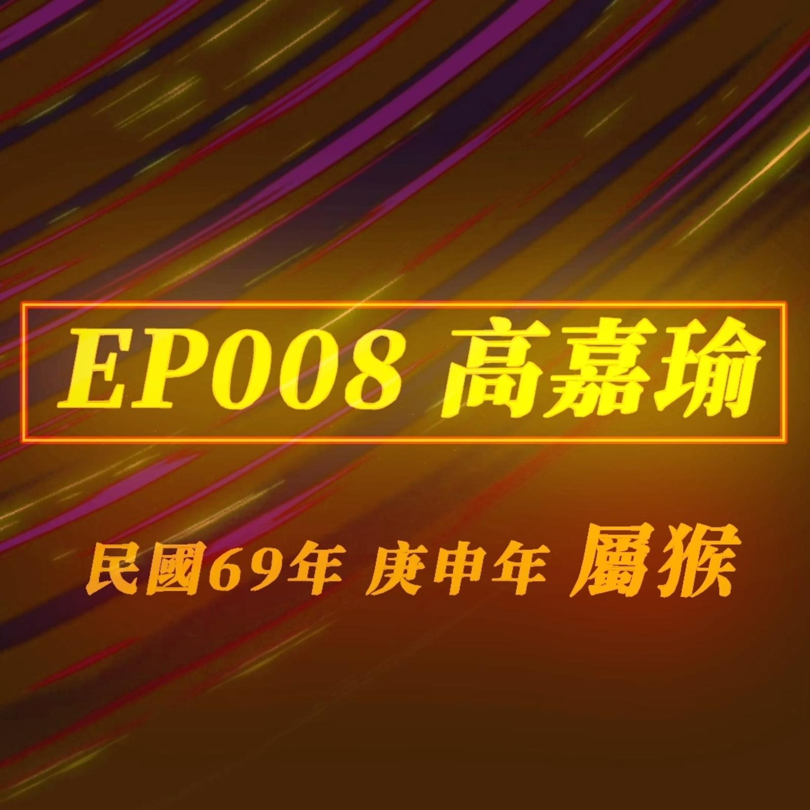 【EP008】高嘉瑜‧派系中的孤鳥|甚麼樣的姓名元素造就了那顆公主頭以及那顆枕頭!?|焦點人物|政治加上姓名學,你也想逃脫命運的束縛嗎?