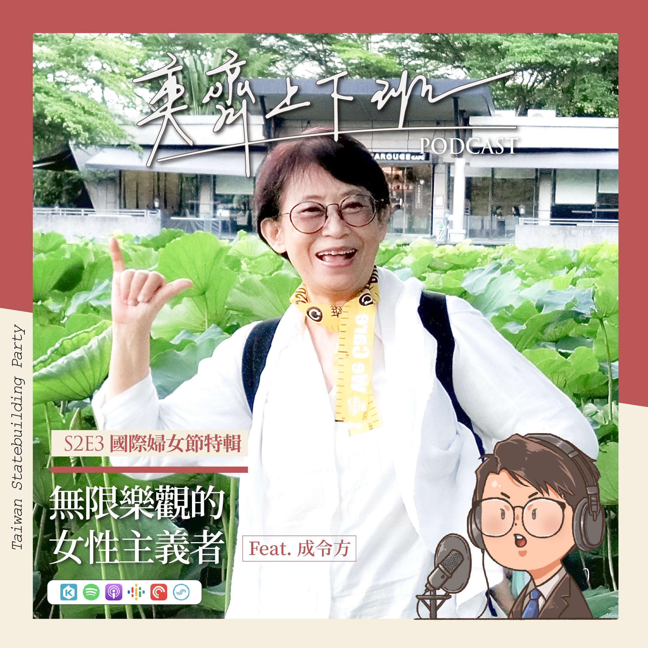 S2E3 國際婦女節特輯  無限樂觀的女性主義者  Feat. 成令方