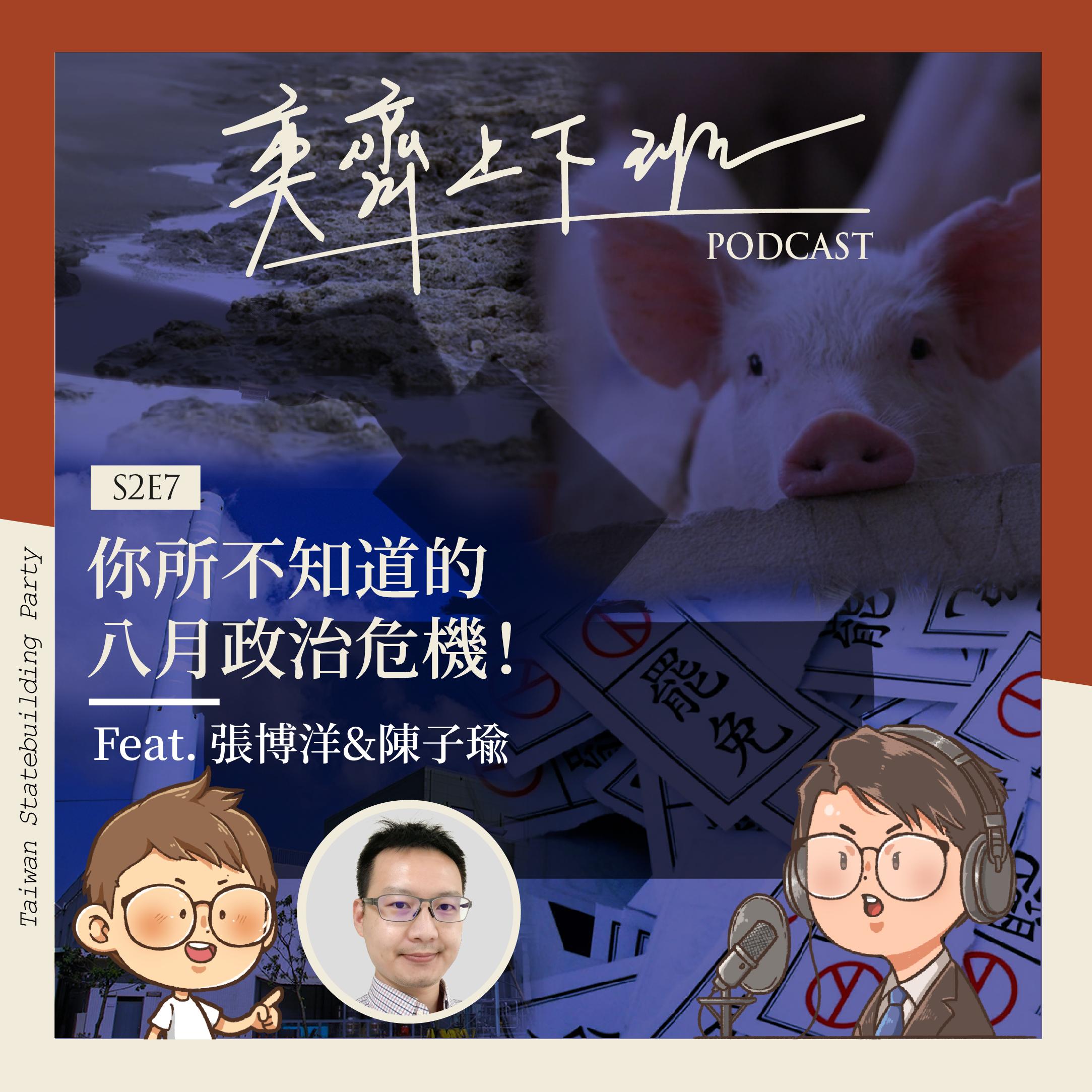 S2E7 你所不知道的八月政治危機!  Feat. 張博洋&陳子瑜