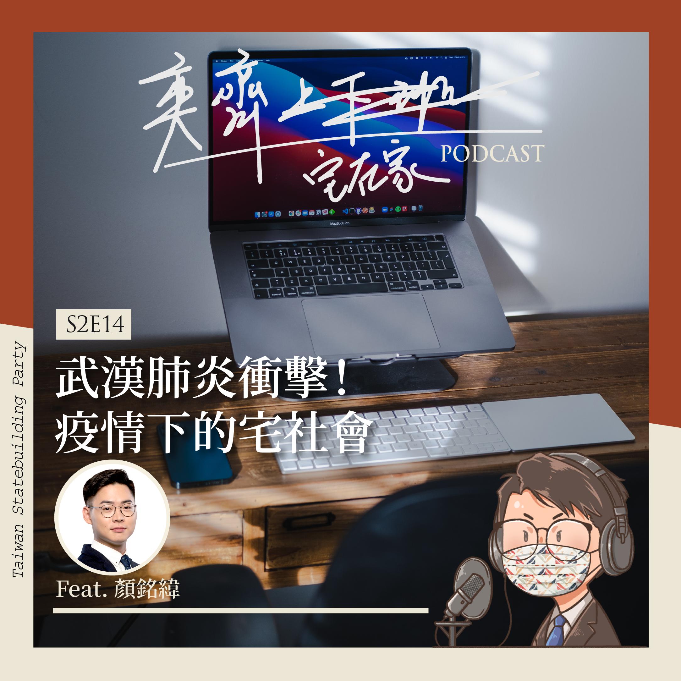 S2E14 武漢肺炎衝擊!疫情下的宅社會 Feat. 顏銘緯