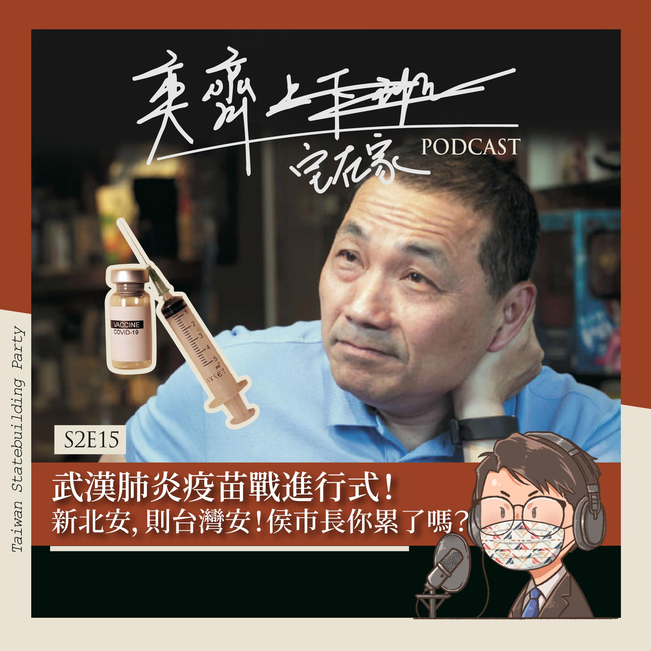 S2E15  武漢肺炎疫苗戰進行式! 新北安,則台灣安!侯市長你累了嗎?