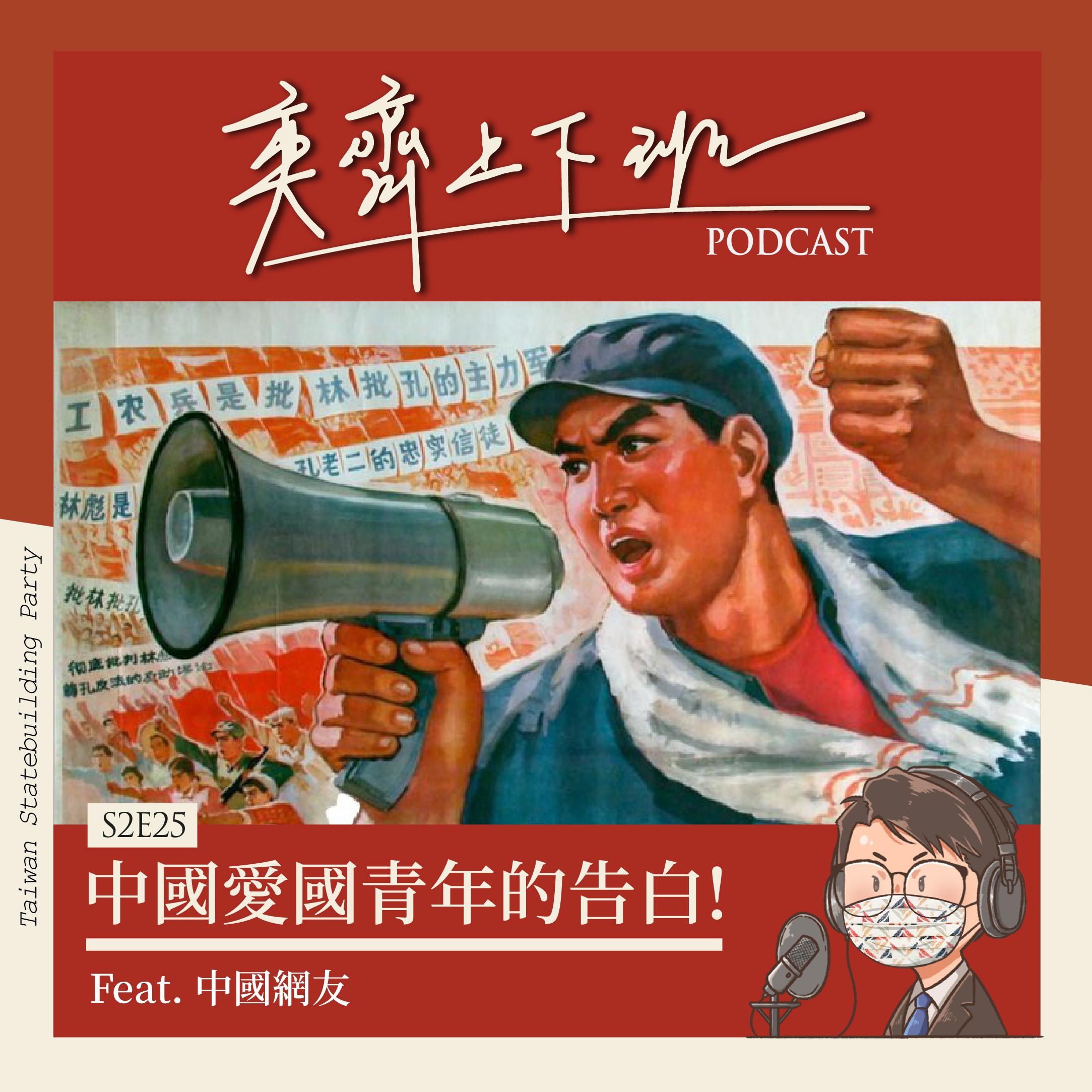 S2E25 中國愛國青年的告白 Feat. 中國網友