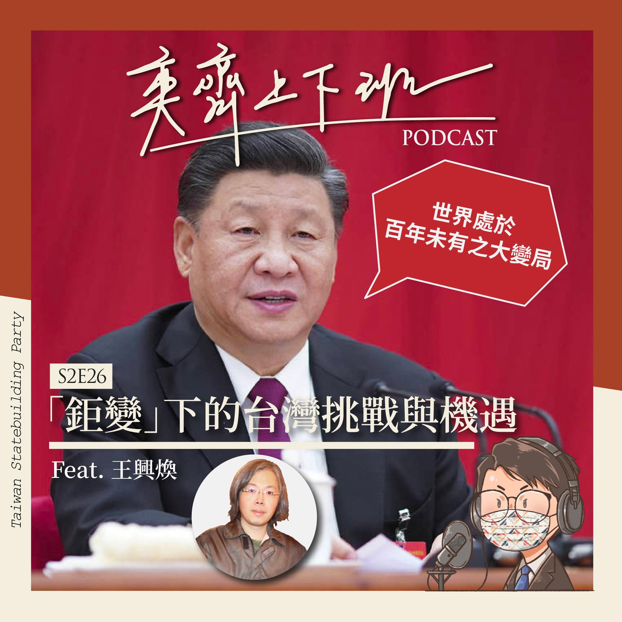 S2E26 「鉅變」下的台灣挑戰與機遇 Feat. 王興煥