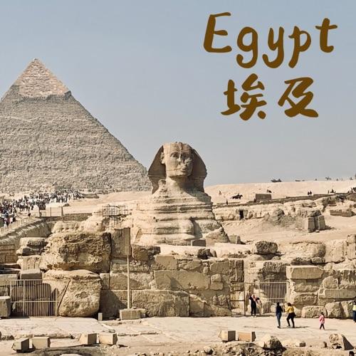 挫C家坐坐   世界特輯這次帶你去古埃及PART1!古埃及到底有多古?那些你聽過的景點跟人物到底是有甚麼故事?除了埃及豔后還有幾位女法老?