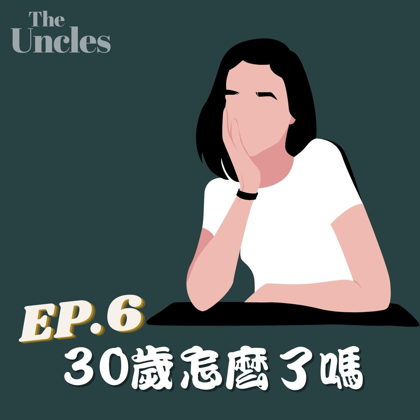 EP6. [聊生活] 30歲怎麼了嗎?