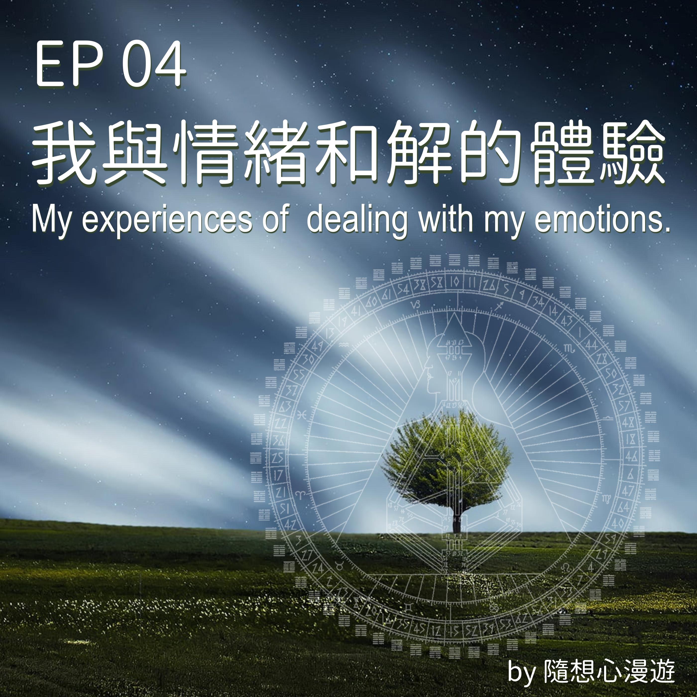 EP04:【人類圖閒聊】我與情緒和解的體驗