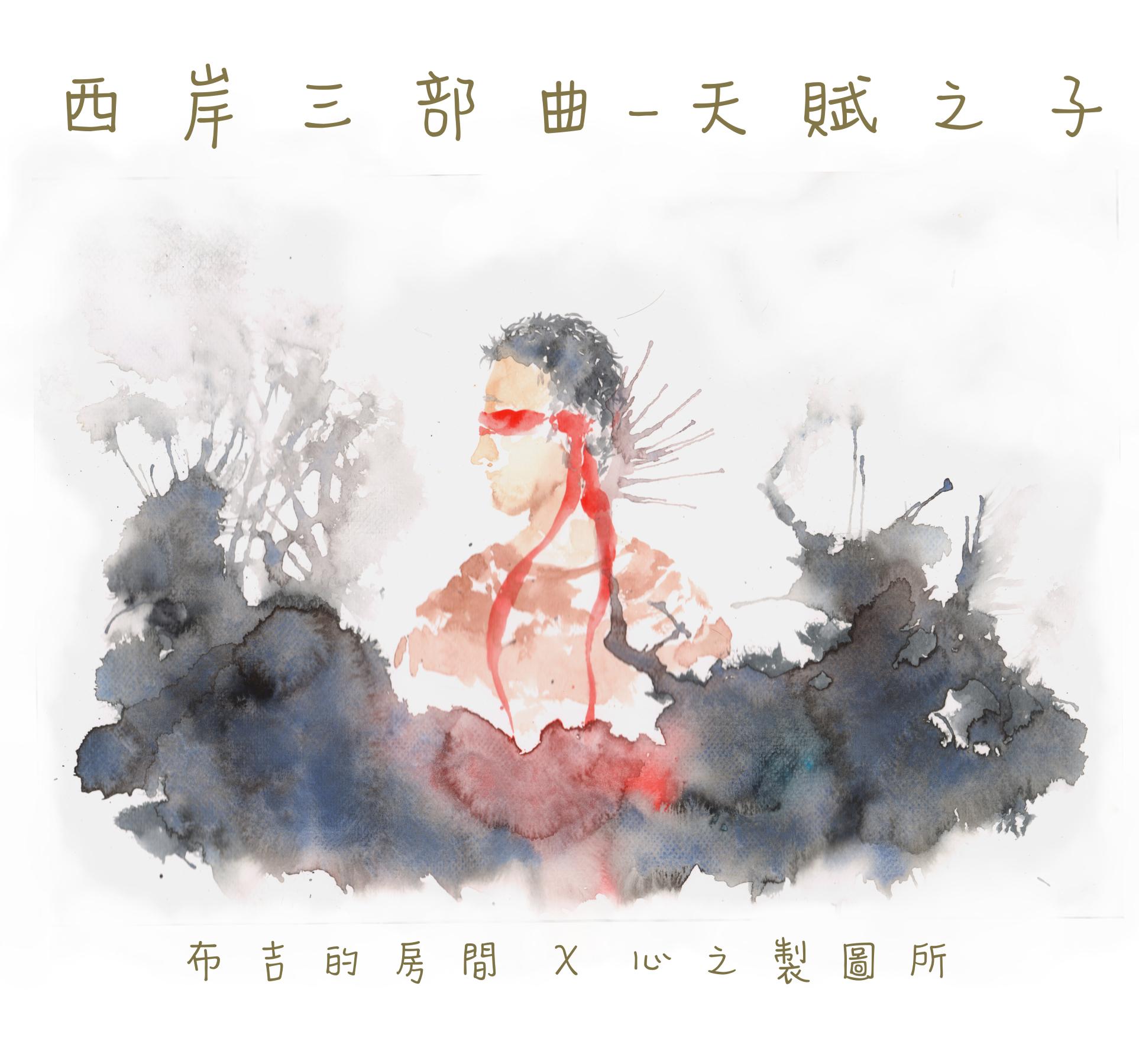 [布吉的房間]X[心之製圖所]S1E1西岸三部曲-天賦之子gifts-劇情介紹與導讀