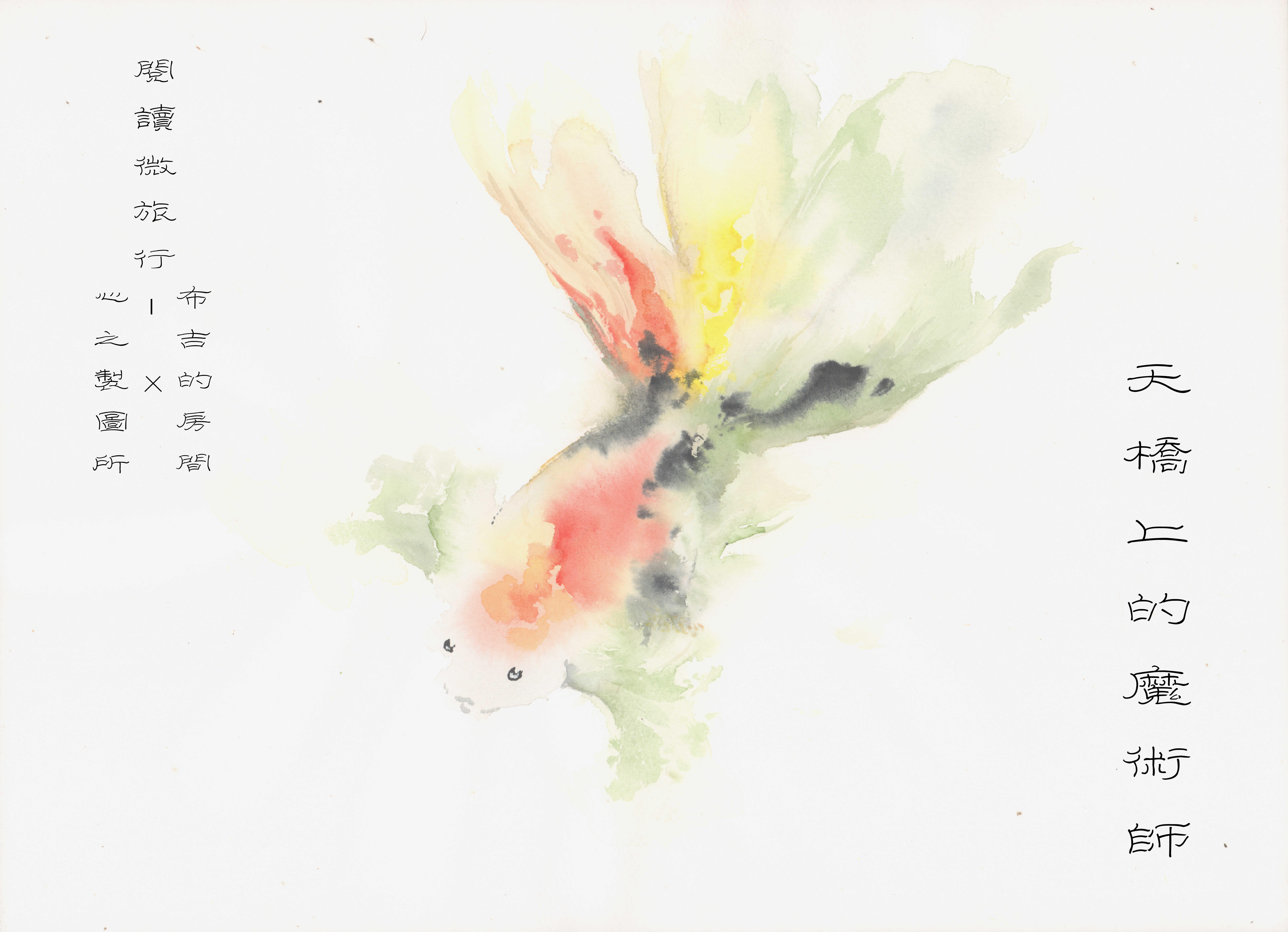 [布吉的房間]X[心之製圖所]S2E1-[天橋上的魔術師]-(上集)-孤獨與生命-廣播-閱讀微旅行