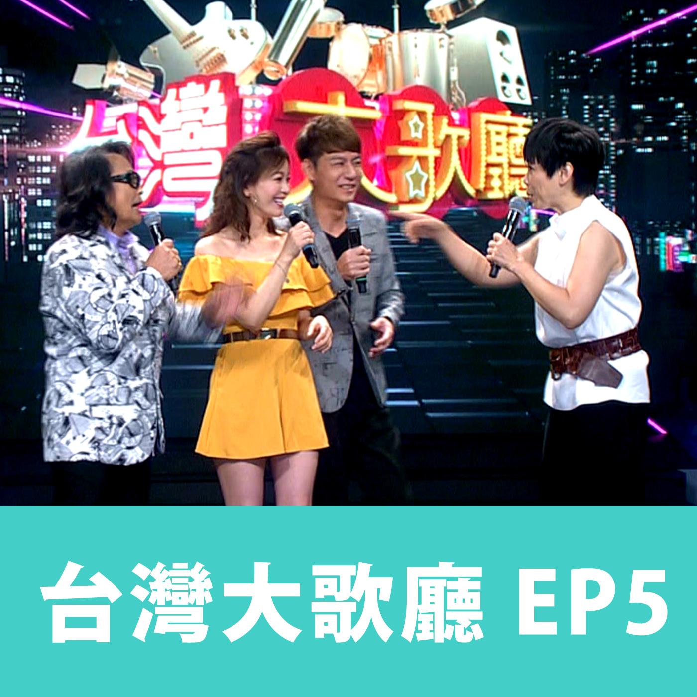 EP6 信吉衛視「台灣大歌廳」完整版_第五集
