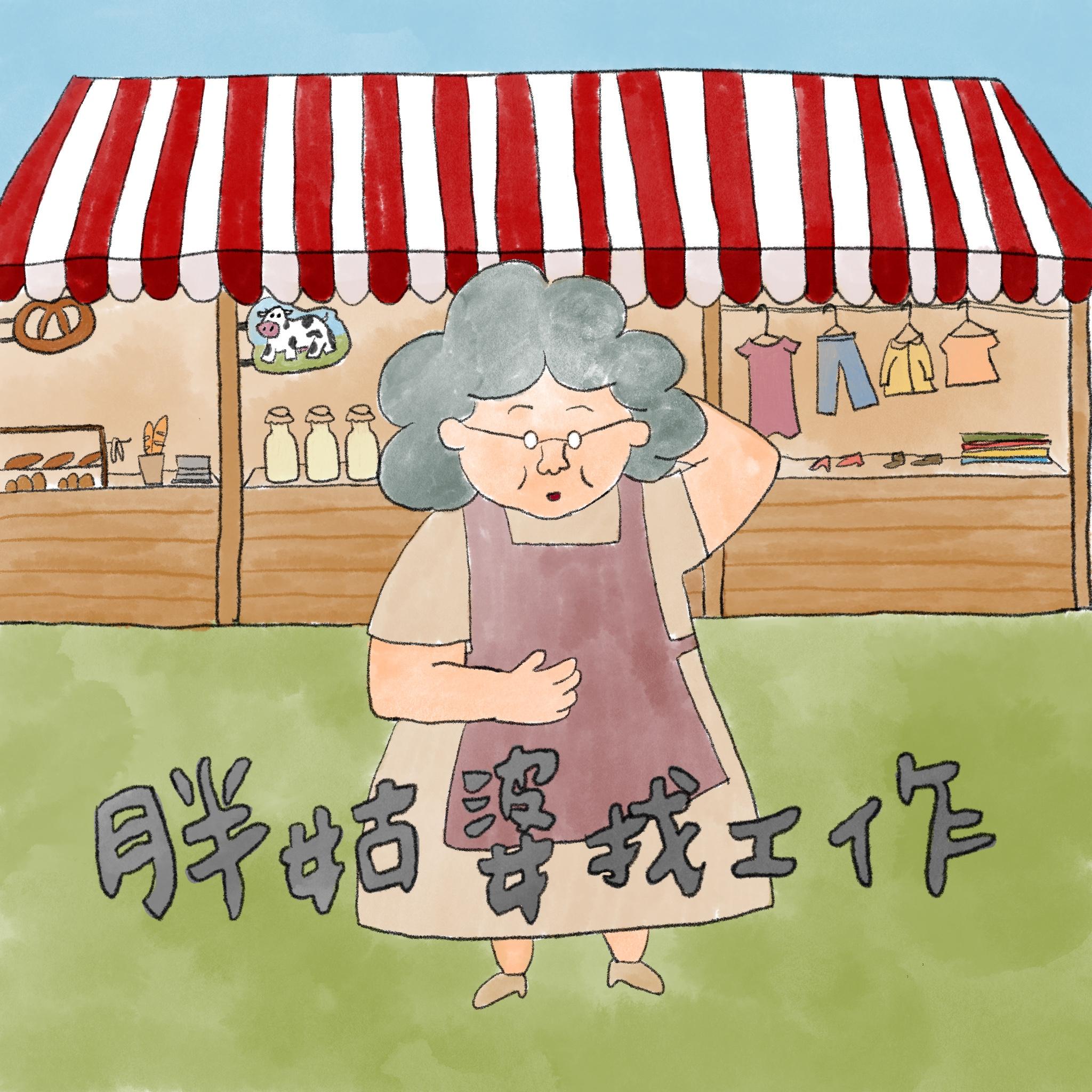 一起說故事 Vol.10:胖姑婆找工作