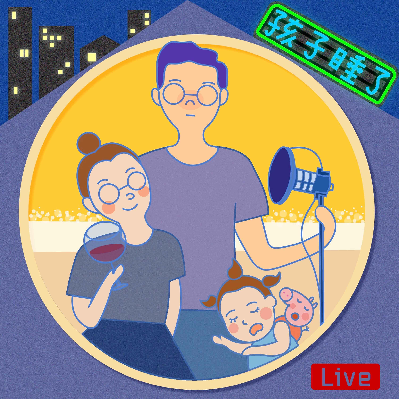 孩睡直播#4 - 煮飯煮到siān / 李文斌事件大結局