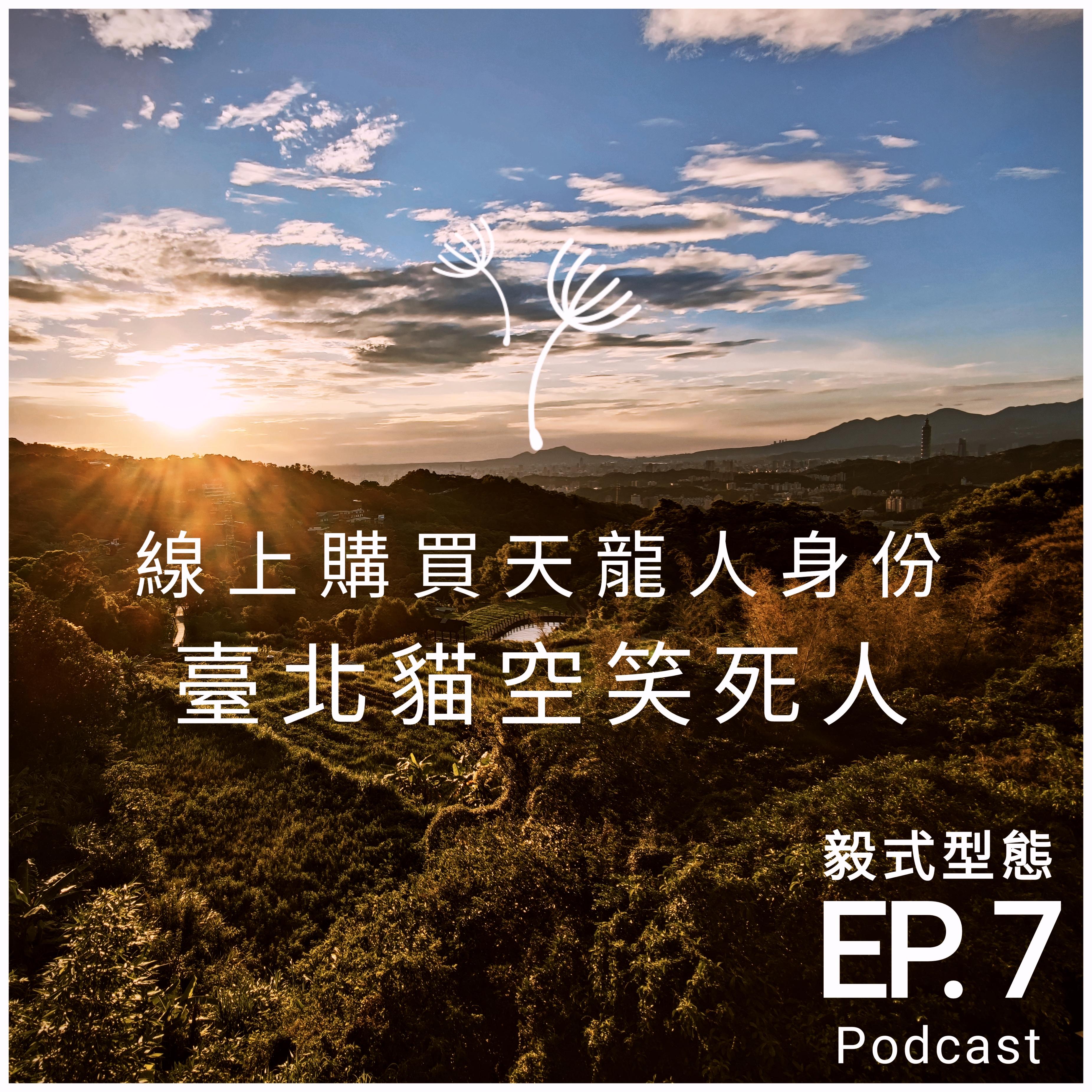 Ep. 7 線上購買天龍身份