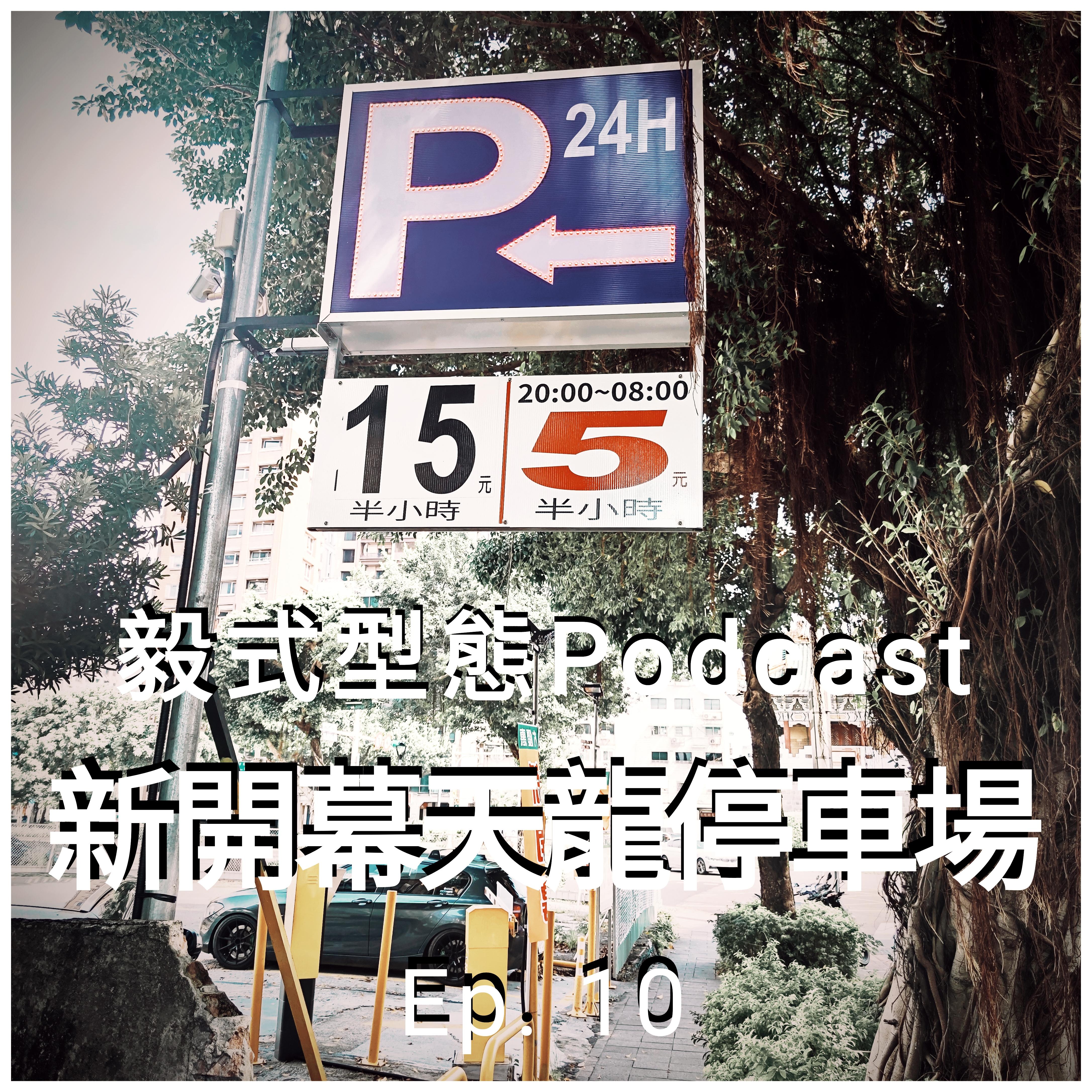 Ep. 10 中正區必停停車場   毅式型態Podcast