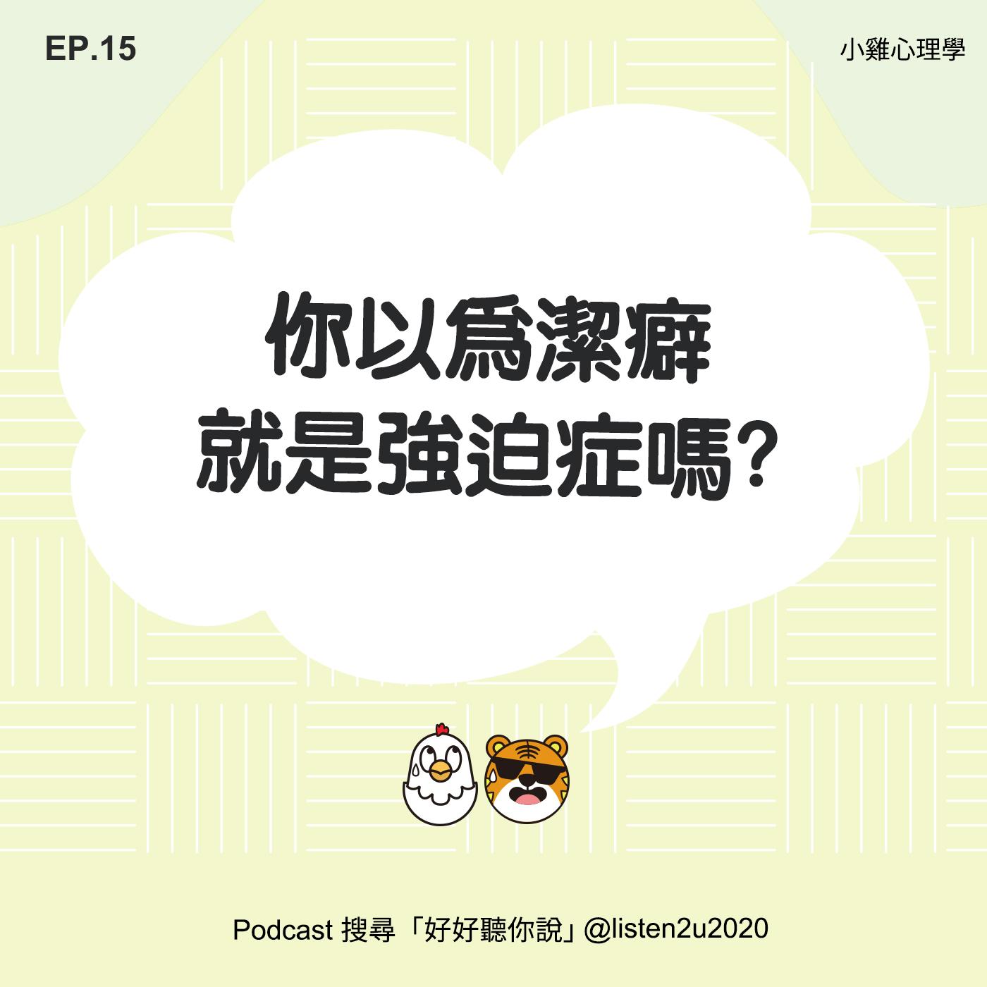 EP.15 [小雞心理學] - 你以為潔癖就是強迫症嗎?