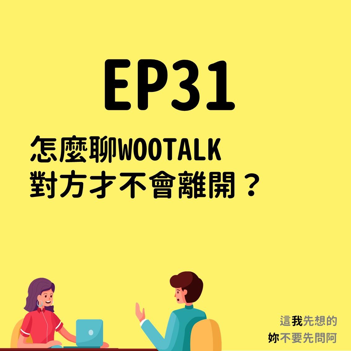 EP31 怎麼聊WOOTALK對方才不會離開?