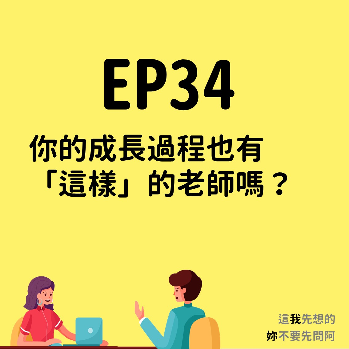 EP34 你的成長過程也有「這樣」的老師嗎?