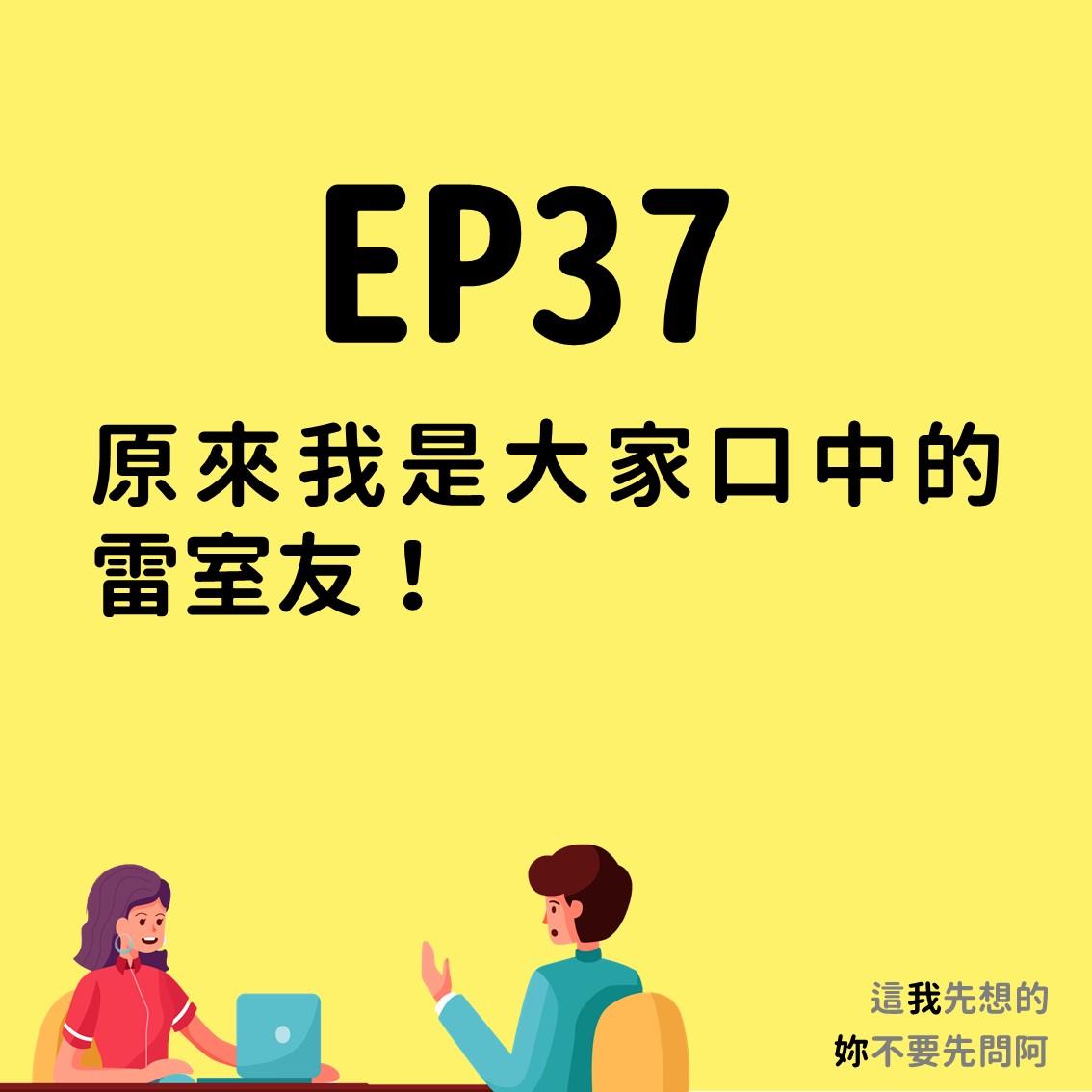 EP37 原來我是大家口中的雷室友!