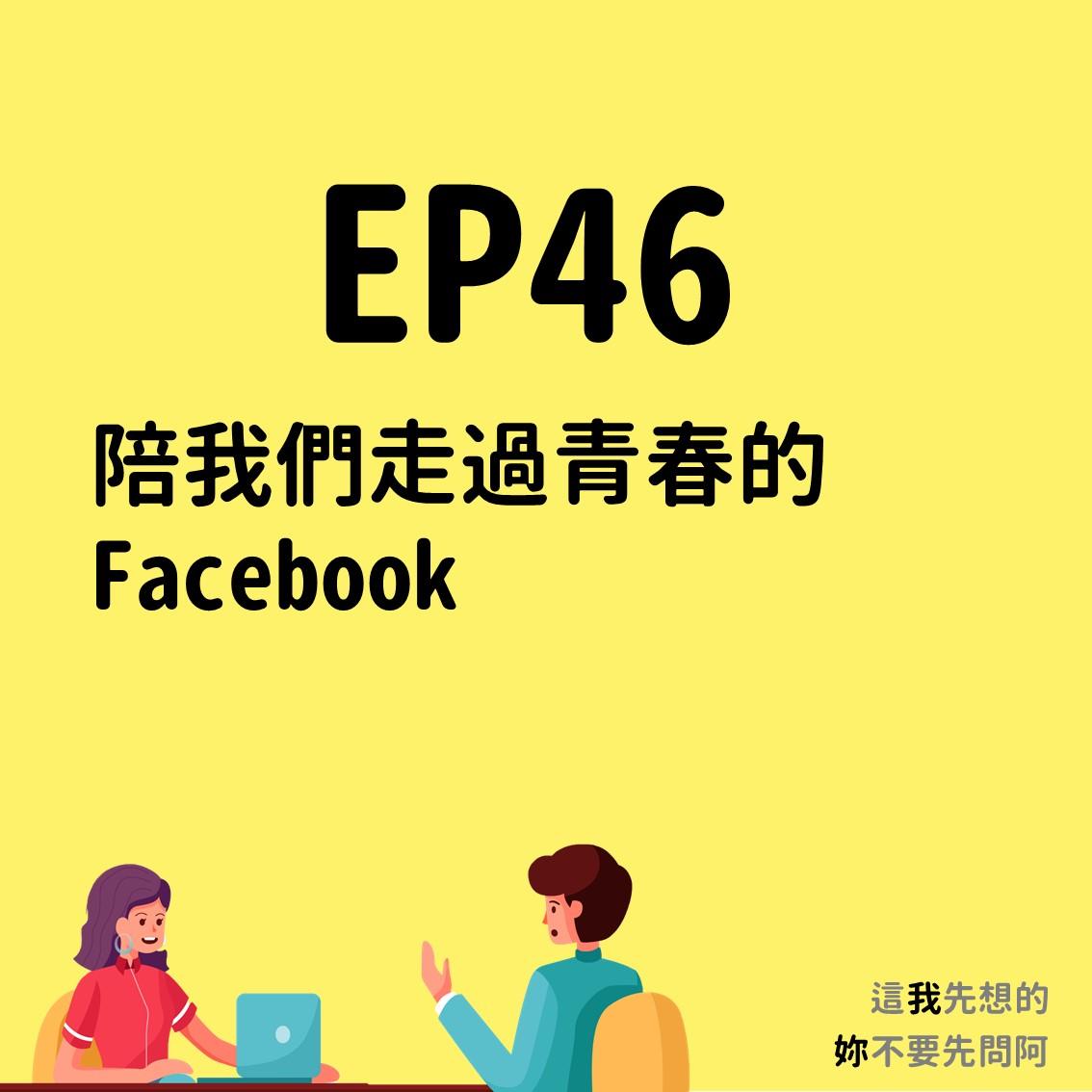 EP46 陪我們走過青春的Facebook