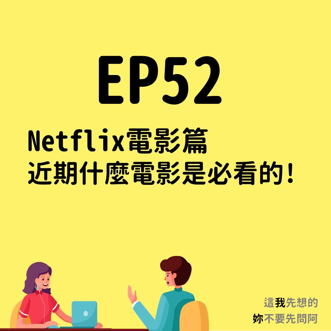 EP52 Netflix電影篇 近期什麼電影是必看的!