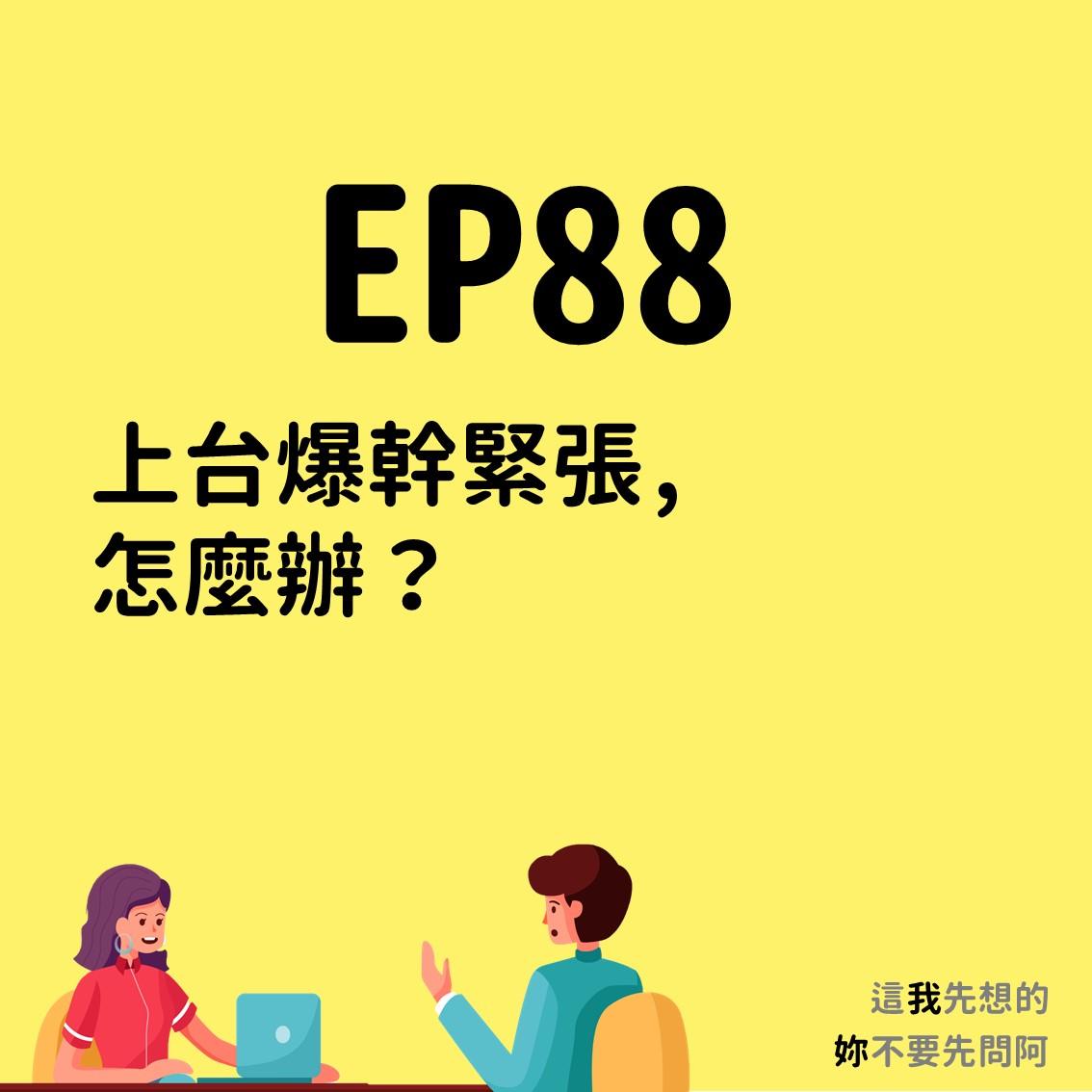 EP88 上台爆幹緊張,怎麼辦?