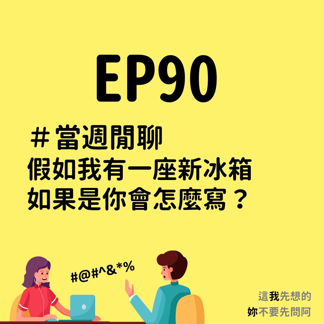 EP90 當週閒聊|假如我有一座新冰箱,如果是你會怎麼寫?