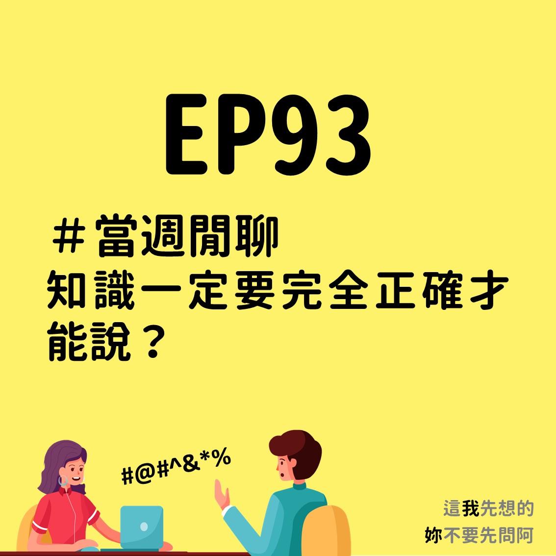 EP93 當週閒聊 知識一定要完全正確才能說?