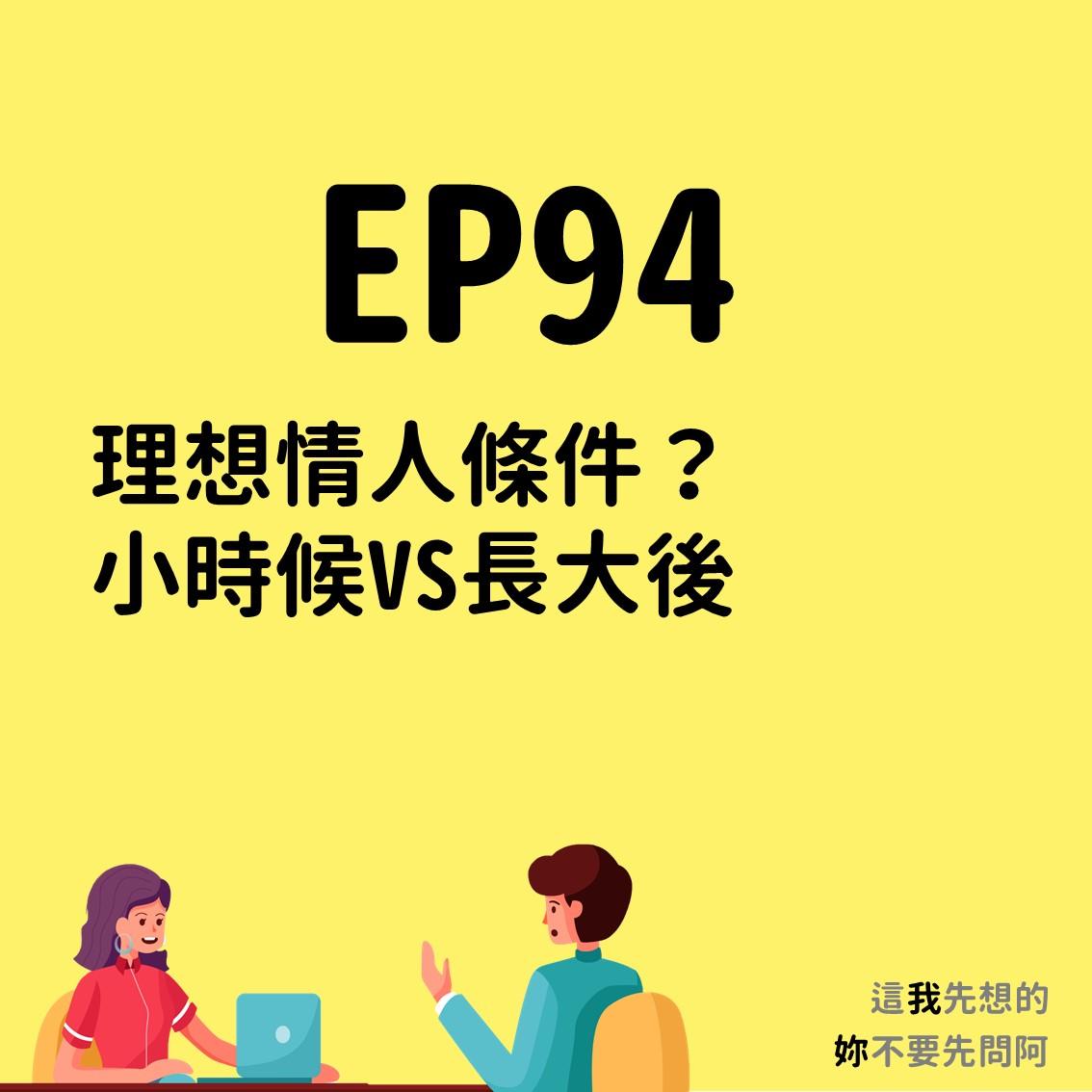 EP94 理想情人條件?小時候VS長大後