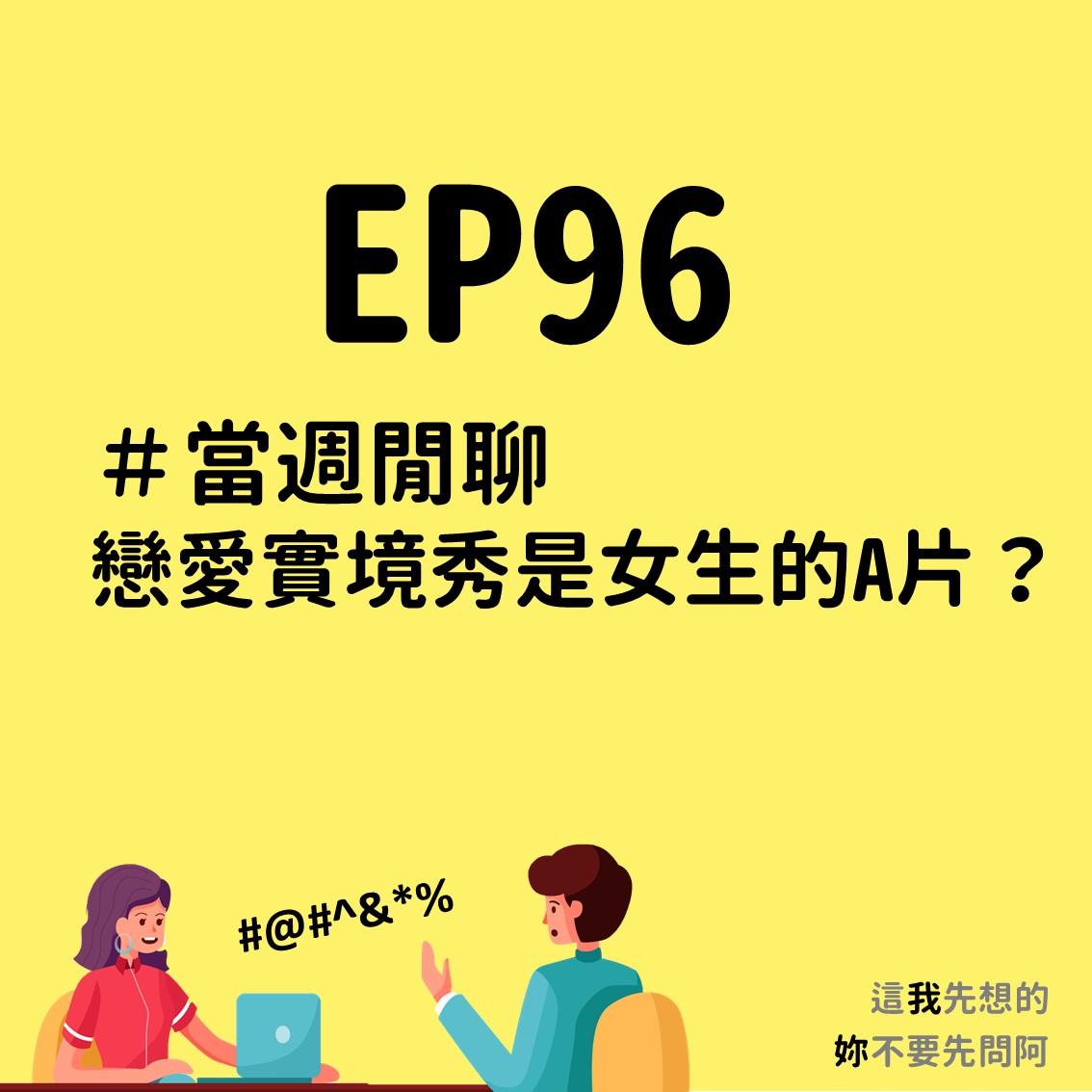 EP96 當週閒聊|戀愛實境秀是女生的A片?