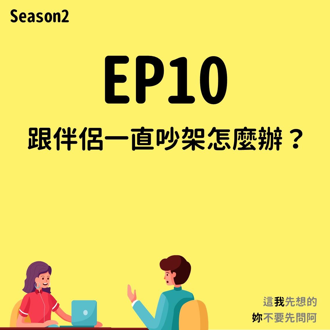 EP10 跟伴侶一直吵架怎麼辦?