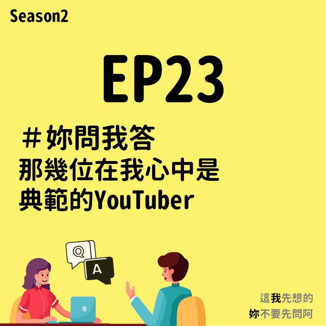 EP23 妳問我答 那幾位在我心中是典範的YouTuber