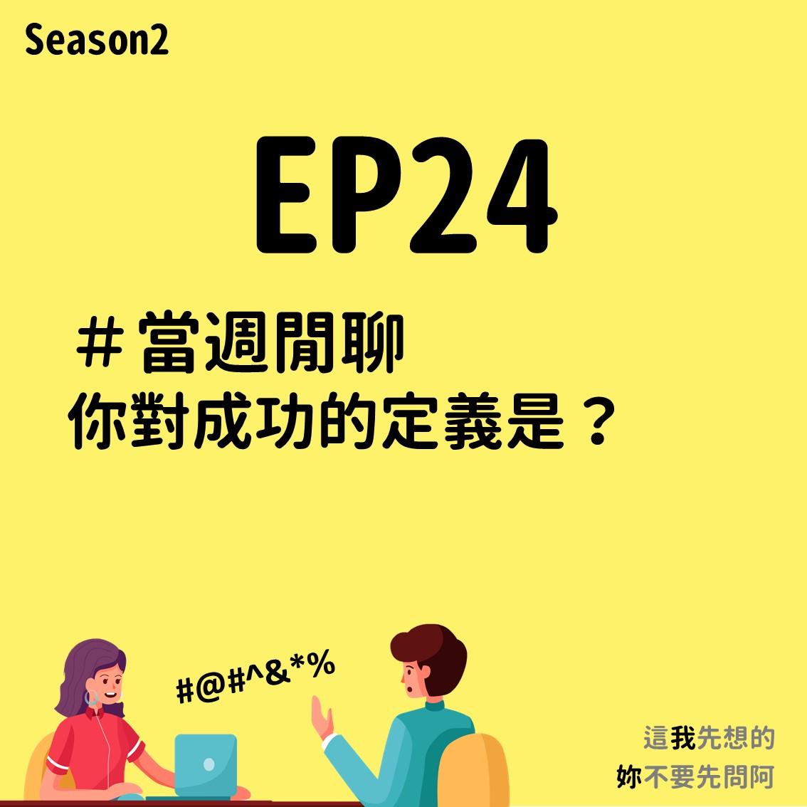 EP24 當週閒聊|你對成功的定義是?