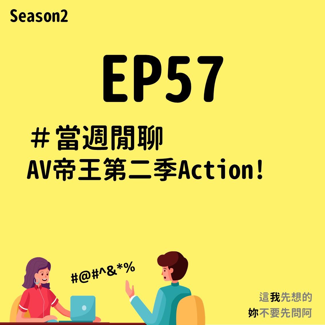 EP57 當週閒聊|AV帝王第二季Action!
