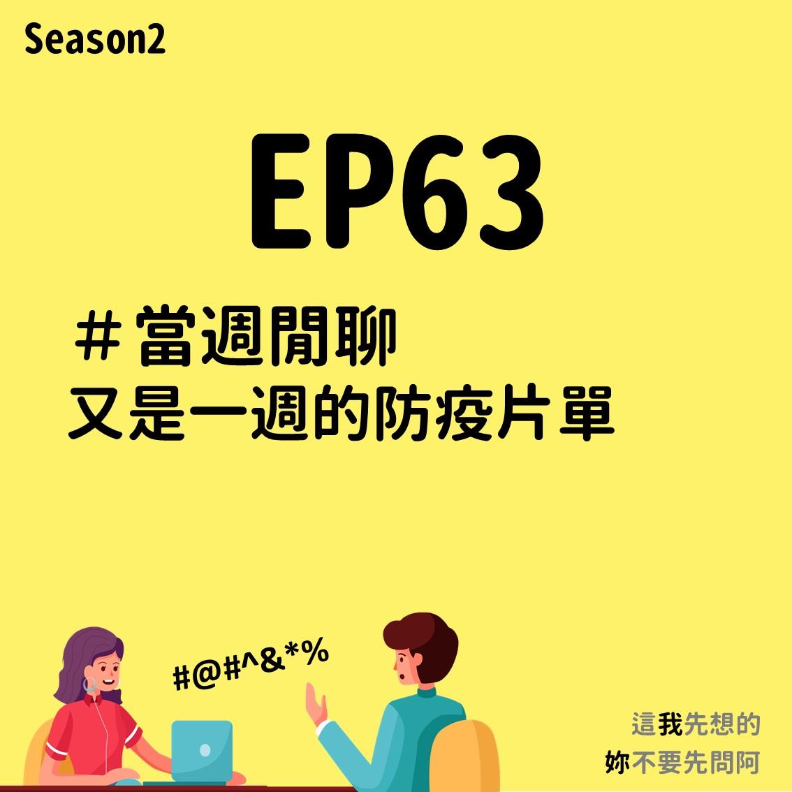 EP63 當週閒聊 又是一週的防疫片單