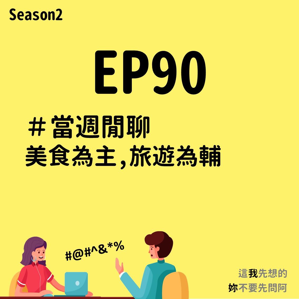 EP90 當週閒聊|美食為主,旅遊為輔