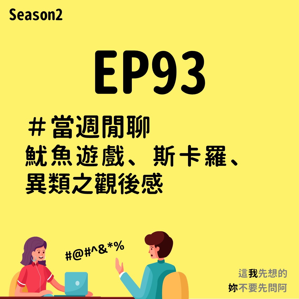 EP93 當週閒聊|魷魚遊戲、斯卡羅、異類之觀後感