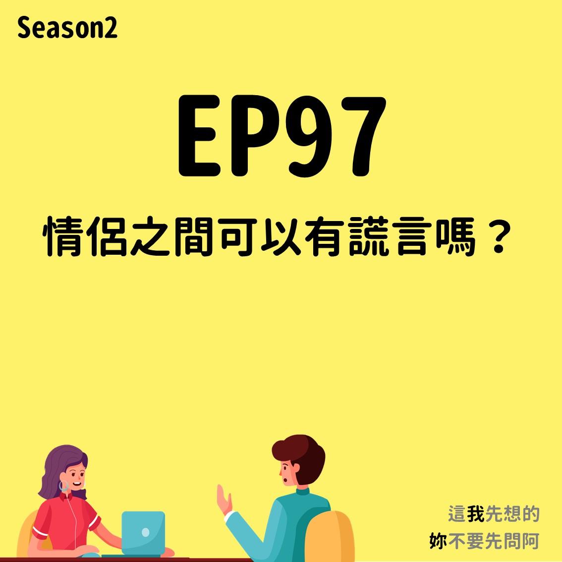 EP97 情侶之間可以有謊言嗎?