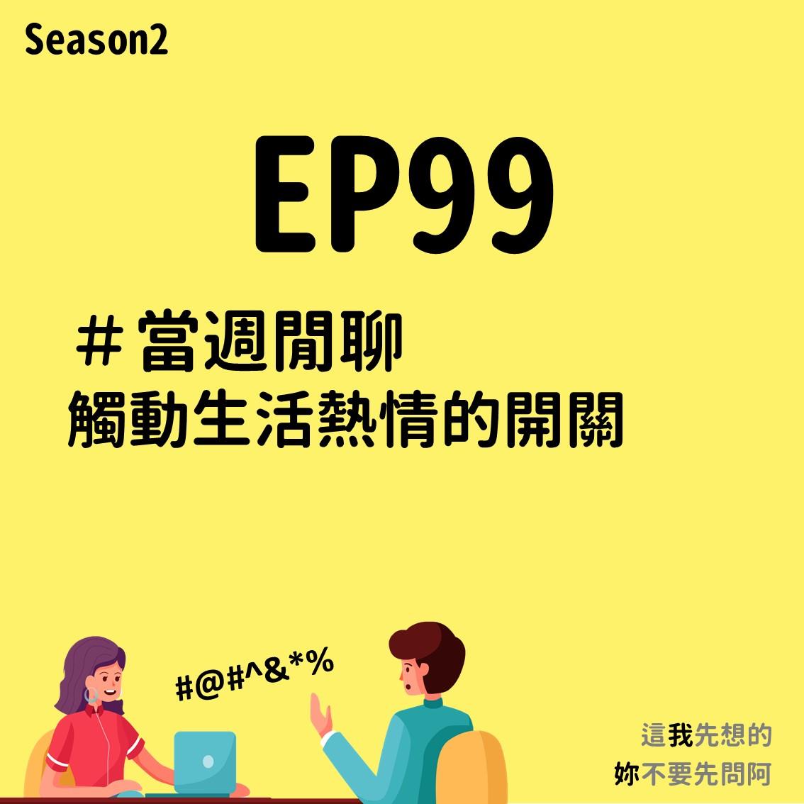 EP99 當週閒聊|觸動生活熱情的開關
