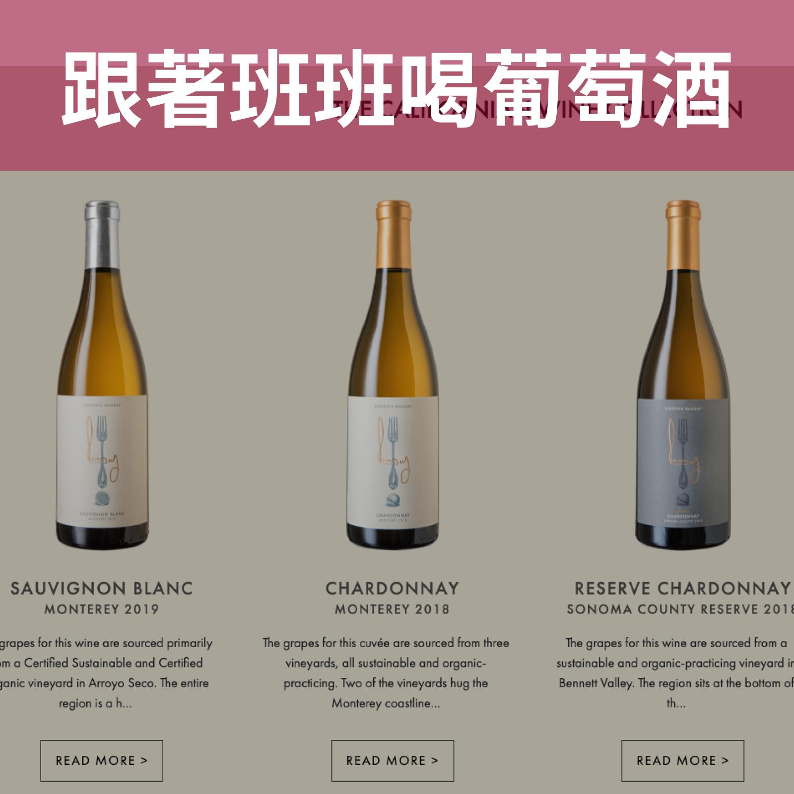 EP19   從地獄廚神 Gordon Ramsay 的自有葡萄酒品牌認識品種風味(上)