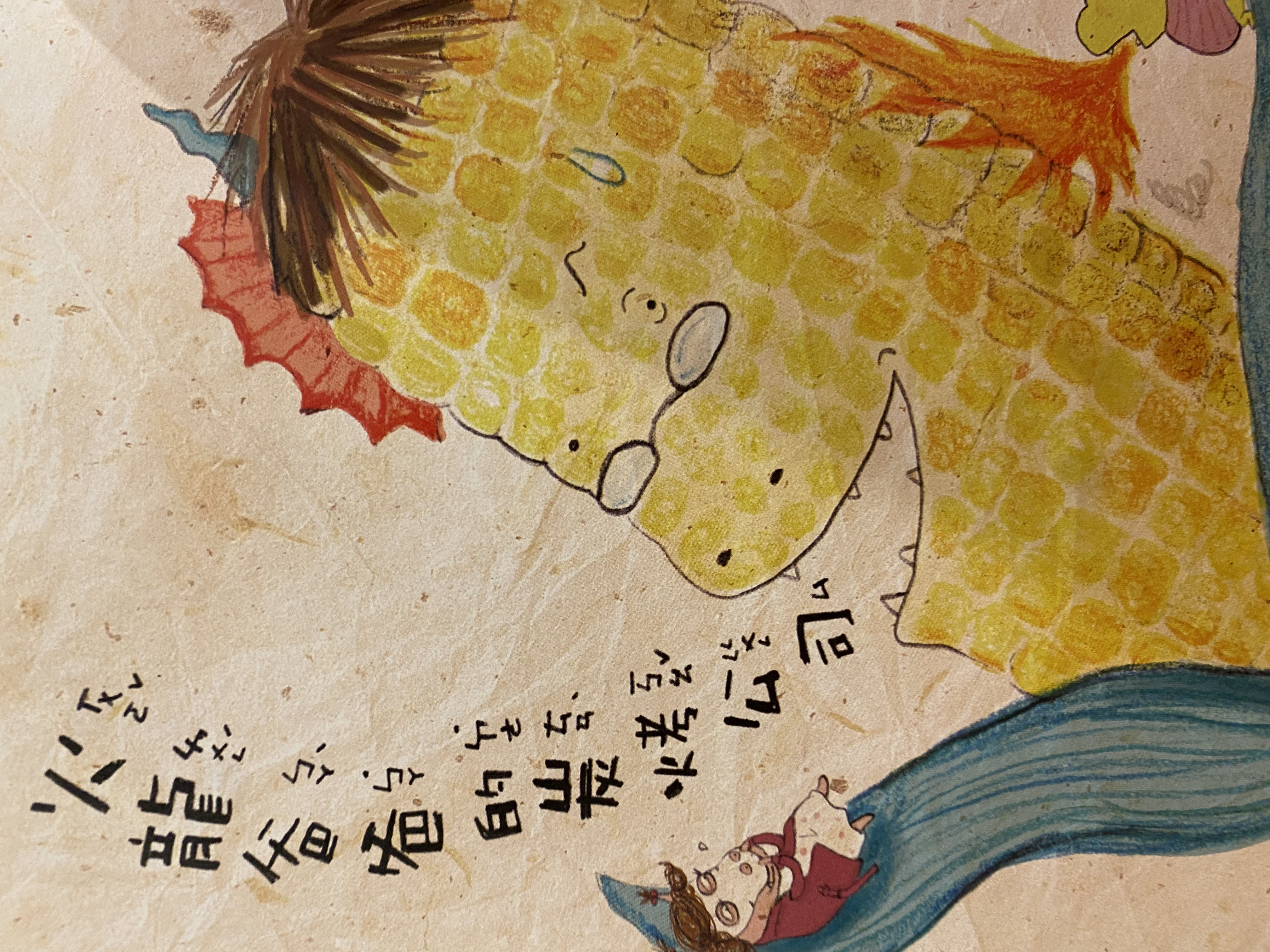 S2-010/火龍家庭故事集: 火龍爸爸的炭烤公司/ chapter 2/ 小火龍系列1/ 哲也 水腦/ 親子天下