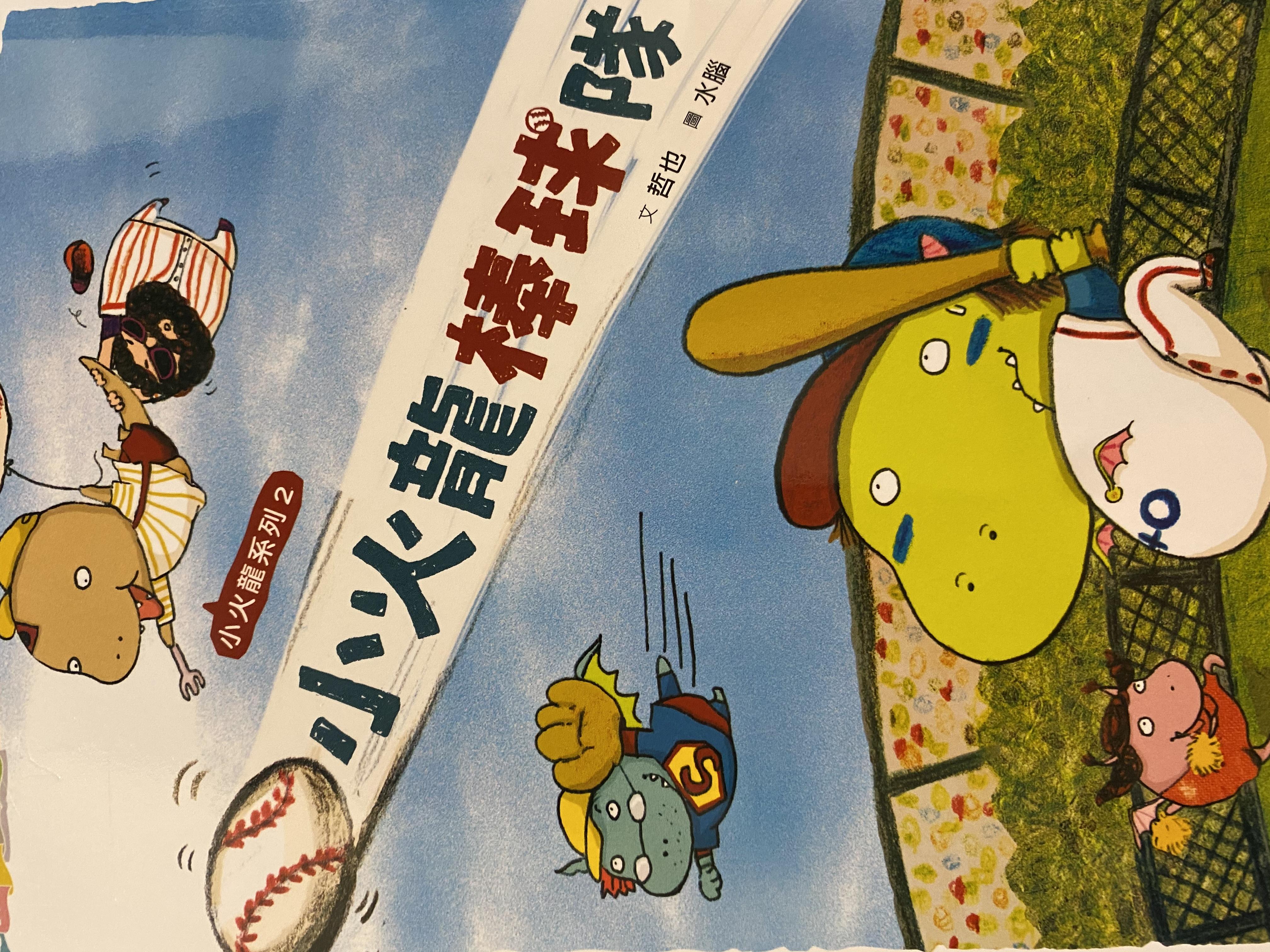 S2-016/ 小火龍棒球隊:這就是棒球/ 小火龍系列3/ chapter 2/ 哲也 水腦/ 親子天下